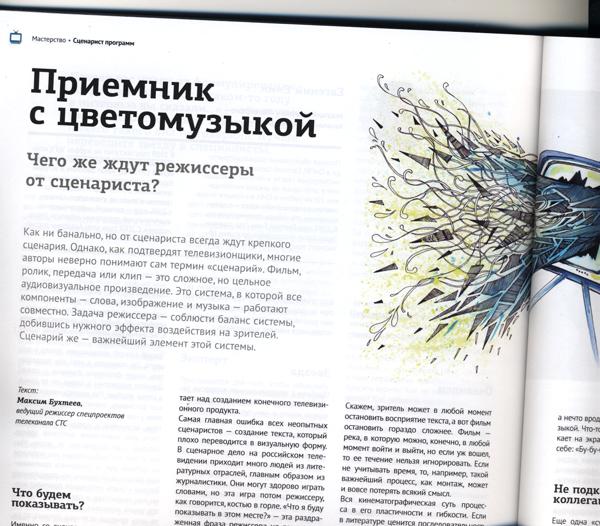Размещение рекламы в печатных СМИ - Размещение статей