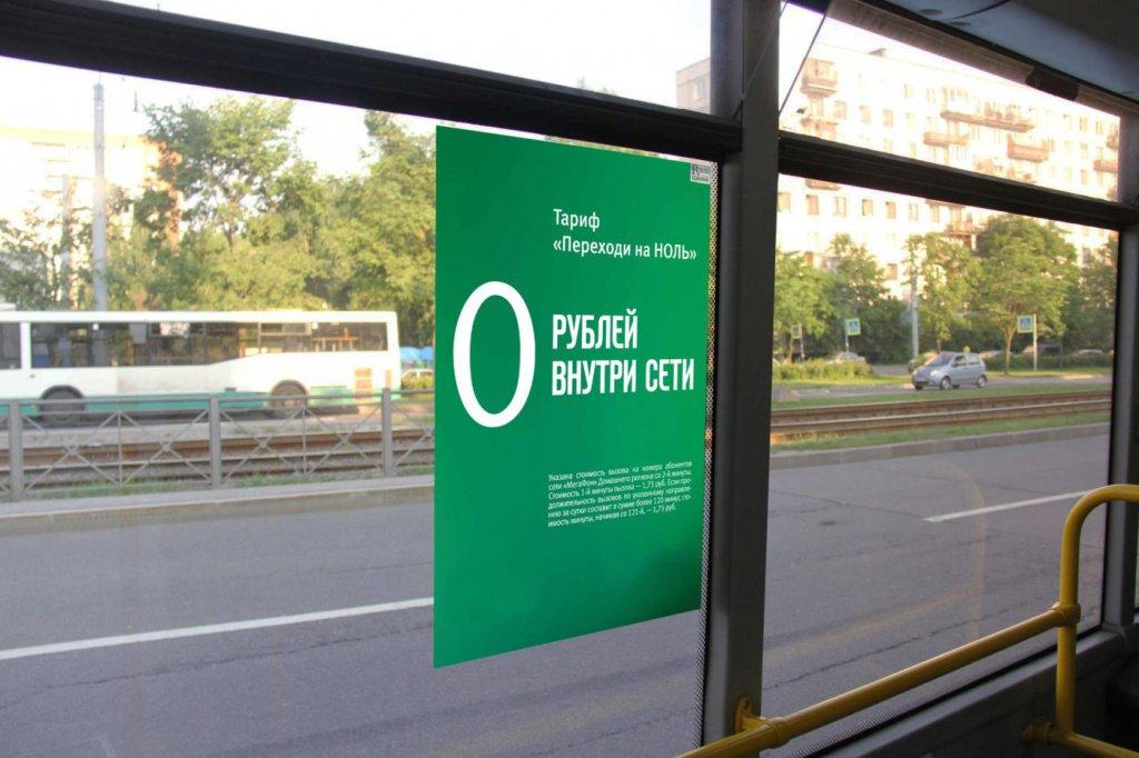 Размещение рекламы в автобусах и маршрутках