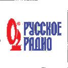 Размещение рекламы на Русском радио